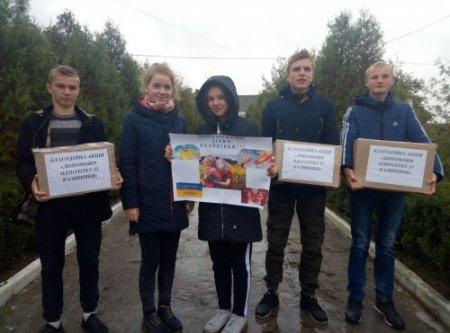 Акція «Допоможи однолітку із Калинівки!»