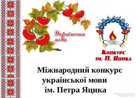 Вітаємо переможців Міжнародного конкурсу з української мови імені Петра Яцика та їх наставників