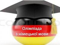 Вітаємо переможців районного етапу Всеукраїнської олімпіади з німецької мови