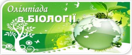 Вітаємо преможців Всеукраїнської олімпіади ІІ етапу з біології