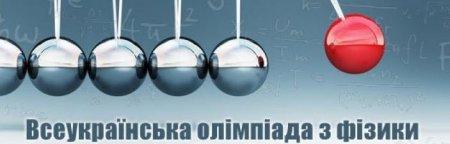 Вітаємо переможців Всеукраїнської районної олімпіади з фізики