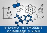 Вітаємо переможницю районного етапу Всеукраїнської олімпіади з хімії