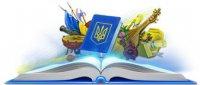 Вітаємо переможців Всеукраїнської олімпіади з історії