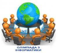 Вітаємо переможницю ІІ етапу Всеукраїнської учнівської олімпіади з ІКТ