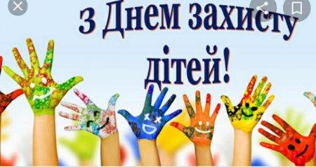 1 червня – Міжнародний День захисту дітей!